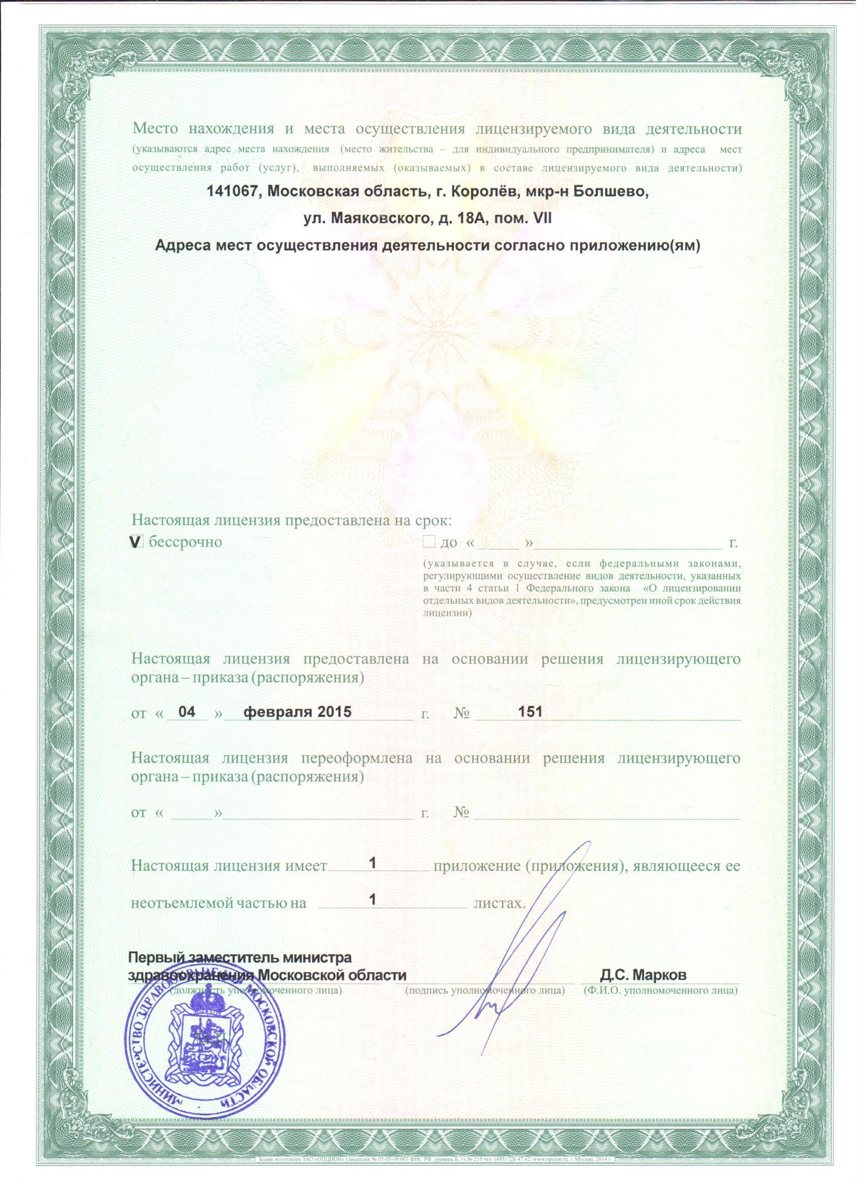 лицензия на отбеливание зубов